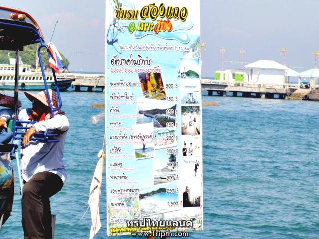 ราคารถสองแถวเที่ยวเกาะสีชัง