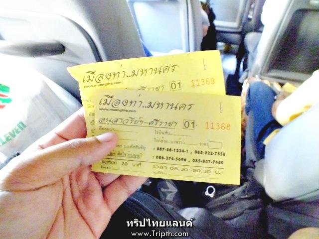 ตั๋วรถไปศรีราชา
