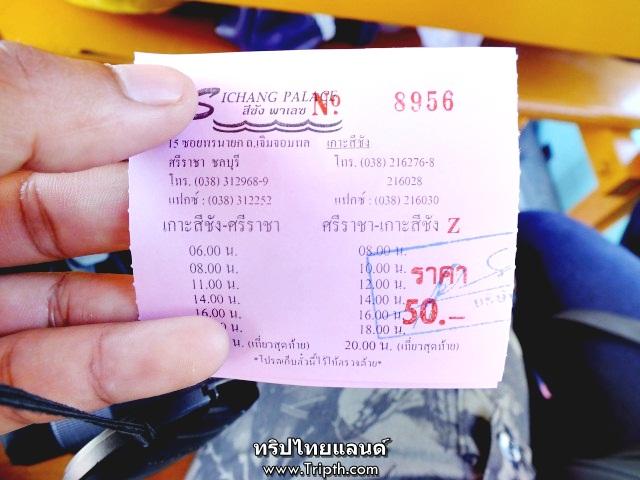 ตั๋วเรือไปเกาะสีชัง