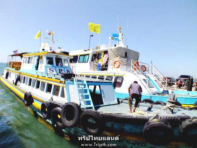 เรือไปเกาะสีชัง