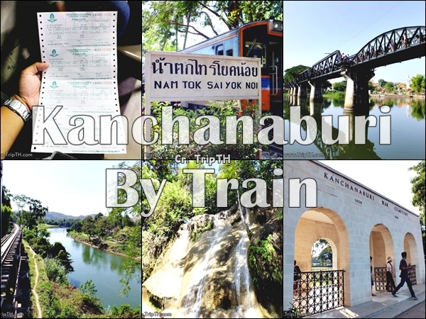 นั่งรถไฟเที่ยวกาญจบุรี