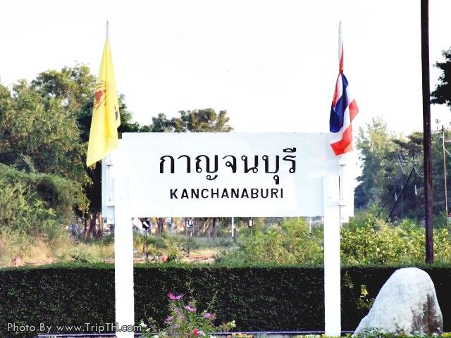 สถานีกาญจนบุรี