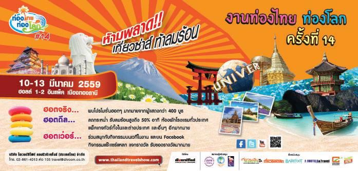 งานท่องไทยท่องโลกครั้งที่ 14 (4)
