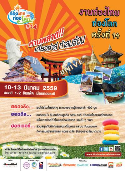 งานท่องไทยท่องโลกครั้งที่ 14 (7)