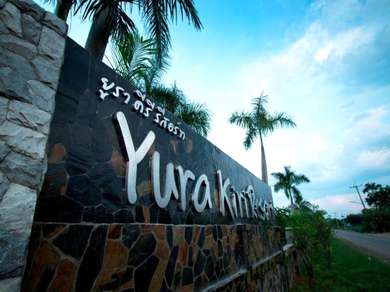 ยูราคีรี รีสอร์ท (Yurakiri Resort)