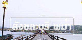 สังขละบุรี - พม่า (4)