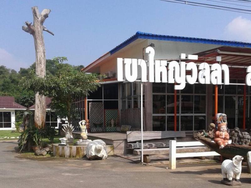 เขาใหญ่ วิลลา (Khao Yai Villa)