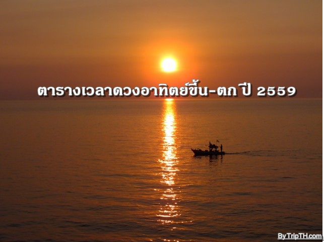 เวลาดวงอาทิตย์ขึ้น-ตก