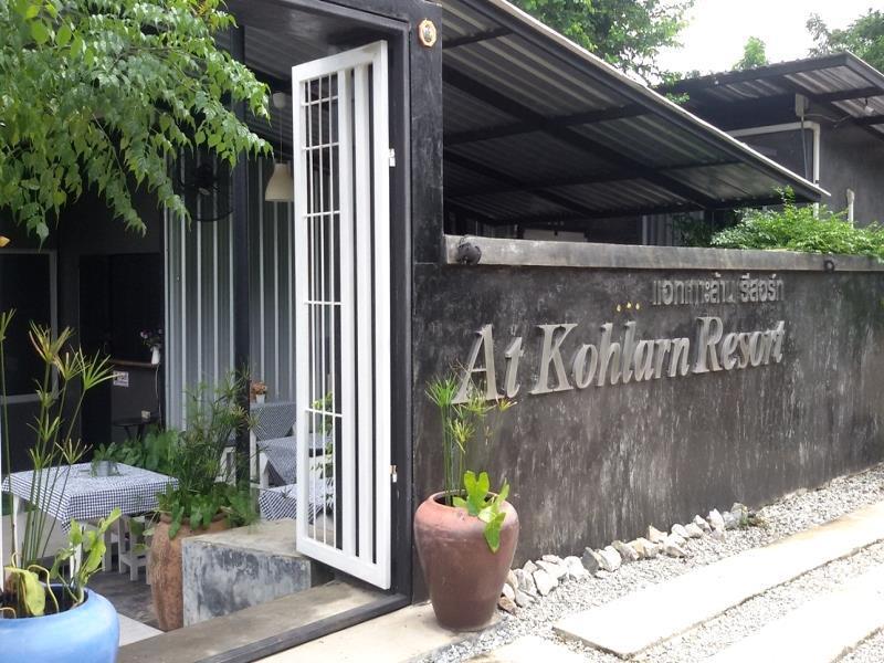 แอท เกาะล้าน รีสอร์ท (At Koh Larn Resort)