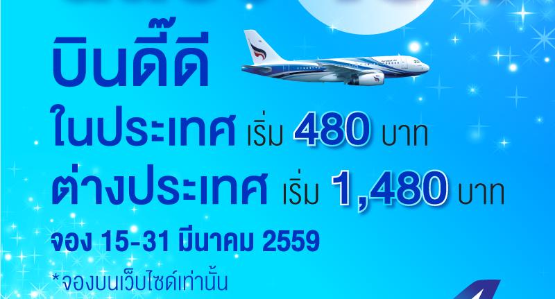 โปรโมชั่นพิเศษ ฉลองครบรอบ 48 ปี Bangkok Airways ราคาเริ่มต้น 580 บาท