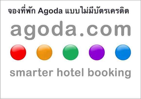 จองที่พัก Agoda แต่ไม่มีบัตรเครดิต