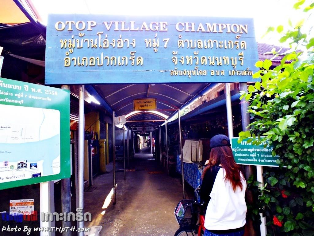 หมู่บ้านโอ่งอ่าง (1)