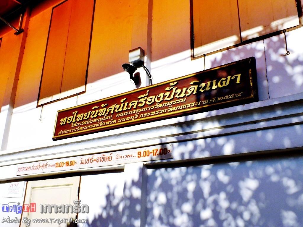 หอไทยนิทัศน์เครื่องปั้นดินเผา