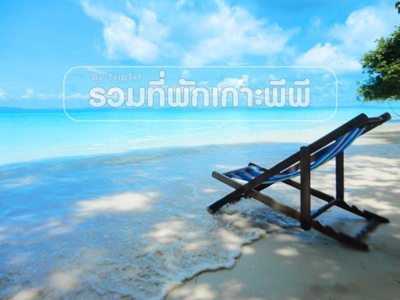 ที่พักเกาะพีพี