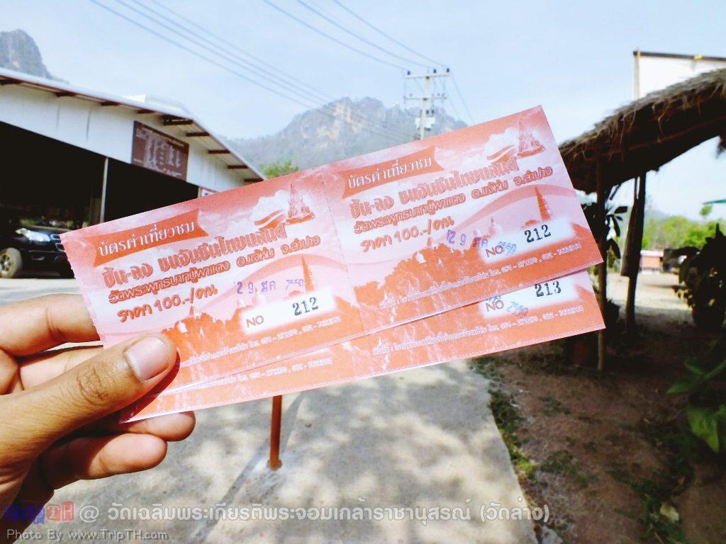 ตั๋วเข้าชมวัดปู่ผาแดง (1)