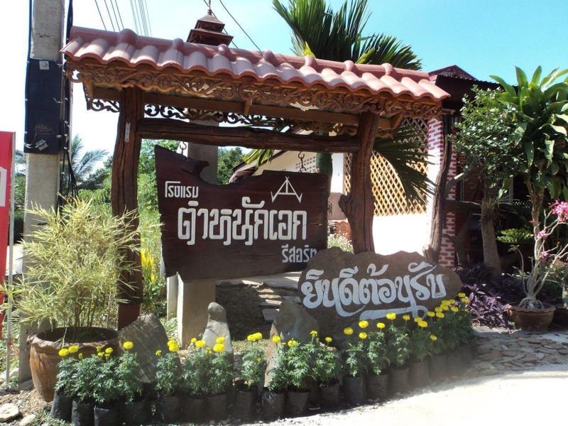 ตำหนักเอก รีสอร์ท (Thum Nhak Eak Resort)