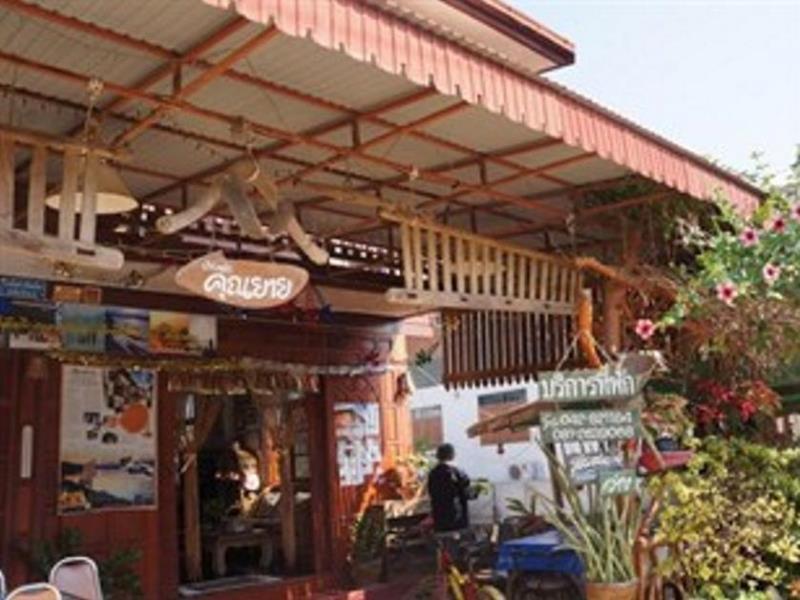 บ้านคุณยาย โฮมสเตย์ (Baan Khun Yay Homestay)