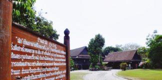 บ้านเสานัก (1)