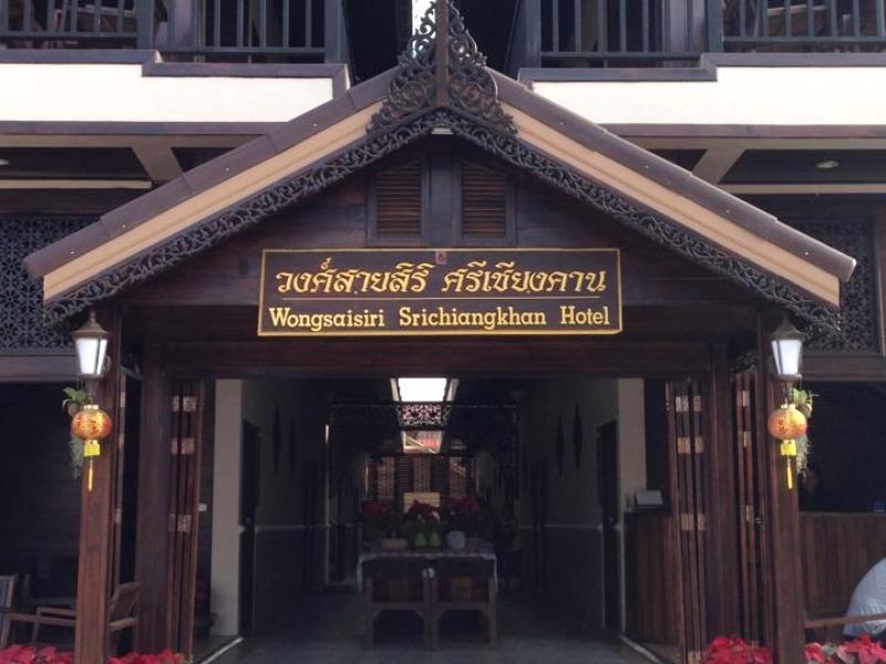 วงศ์สายสิริ ศรีเชียงคาน โรงแรม (Wong Sai Siri Srichiangkhan Hotel)