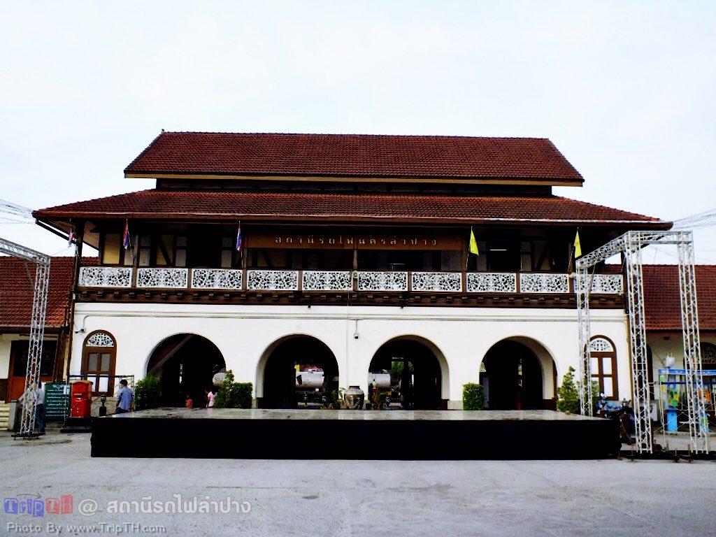 สถานีรถไฟลำปาง (1)