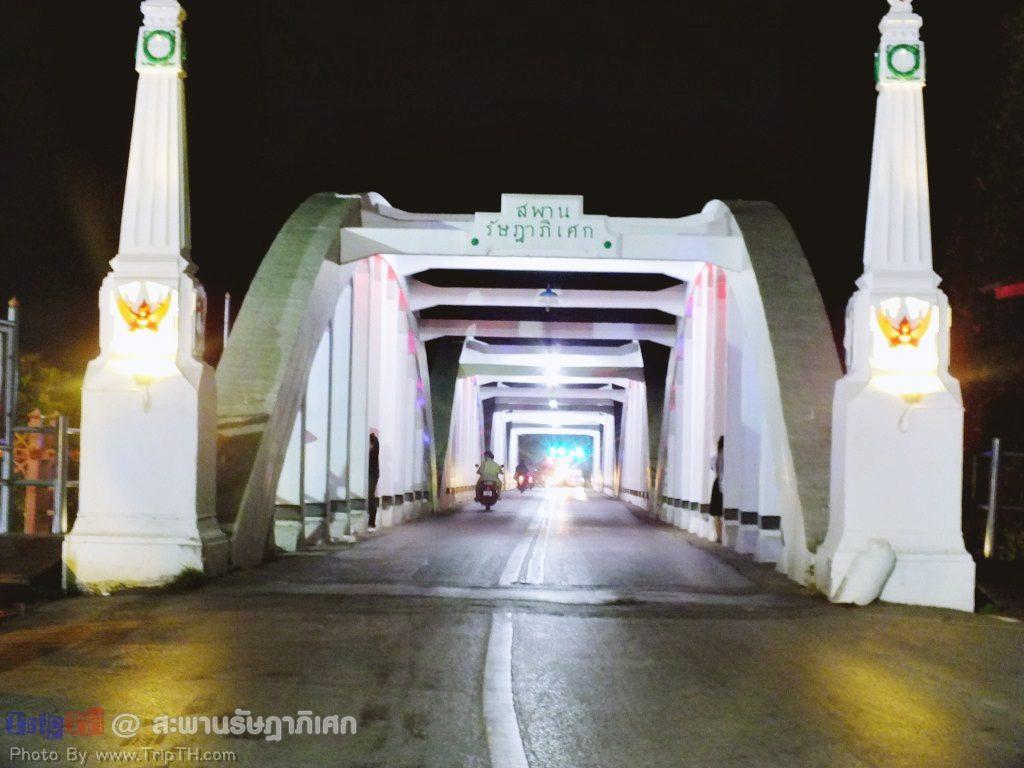 สะพานรัษฎาภิเศก (1)