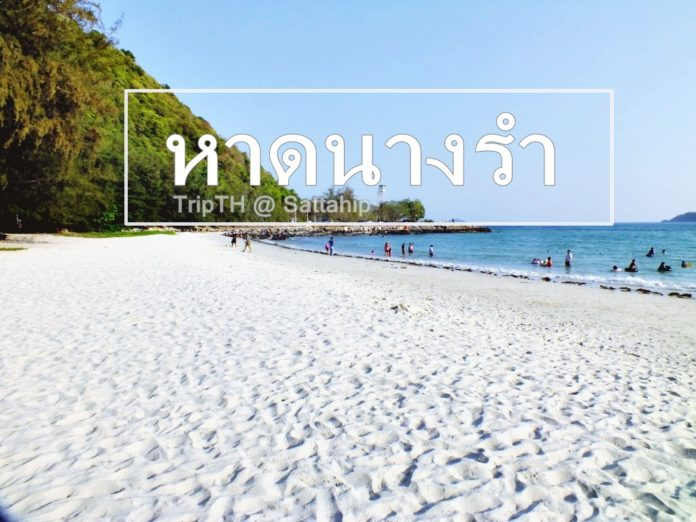 หาดนางรำ