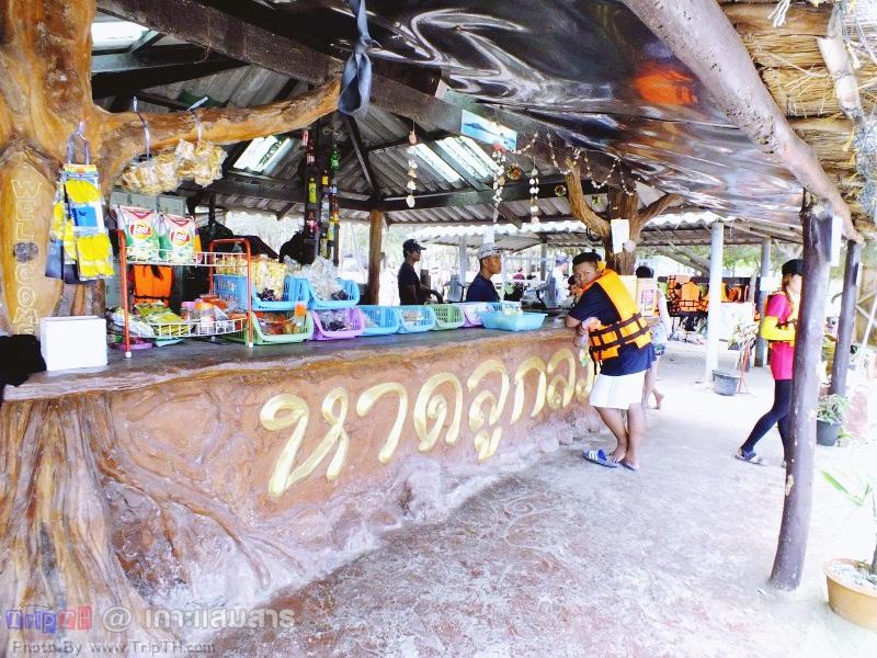 หาดลูกลมบาร์ (2)