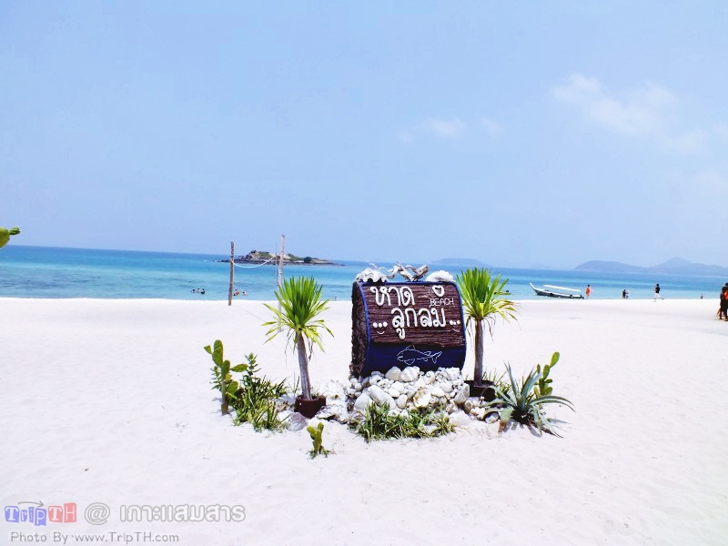 หาดลูกลม (3)