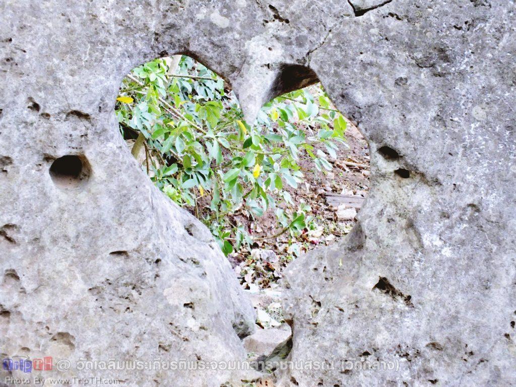 หินรูปหัวใจ