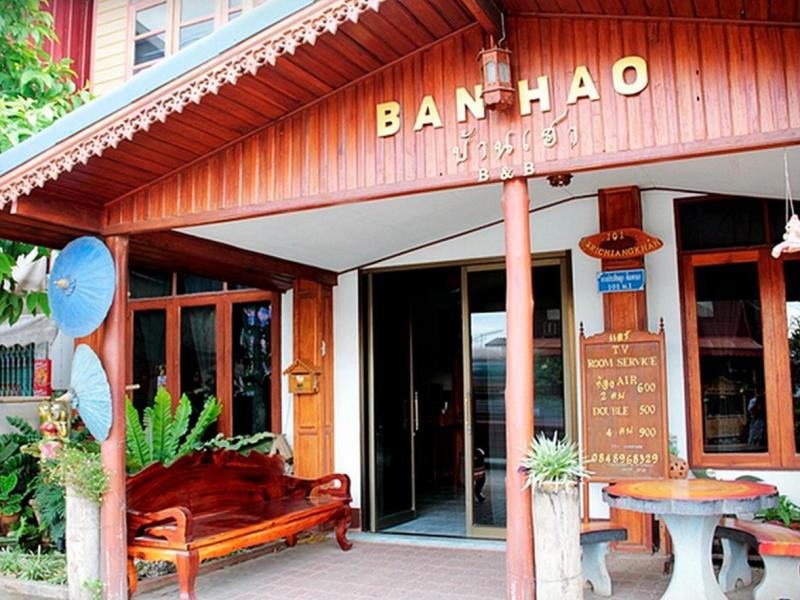 โรงแรมบ้านเฮา (Ban Hao Hotel)