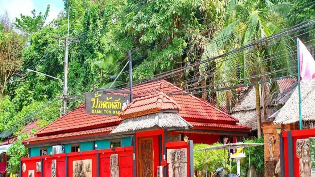 บ้านต้นรัก บูติก รีสอร์ท (Baan Ton Rak Boutique Resort)