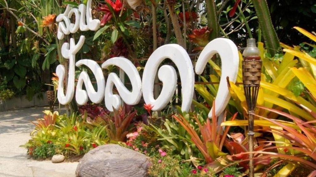 ปัลลดา โบรมีเลียดส์ รีสอร์ท (Pallada Bromeliads Resort)