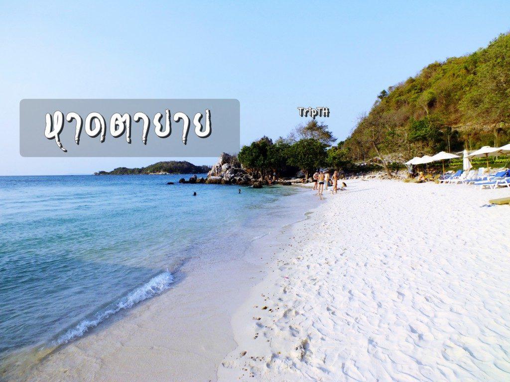 หาดตายาย (1)