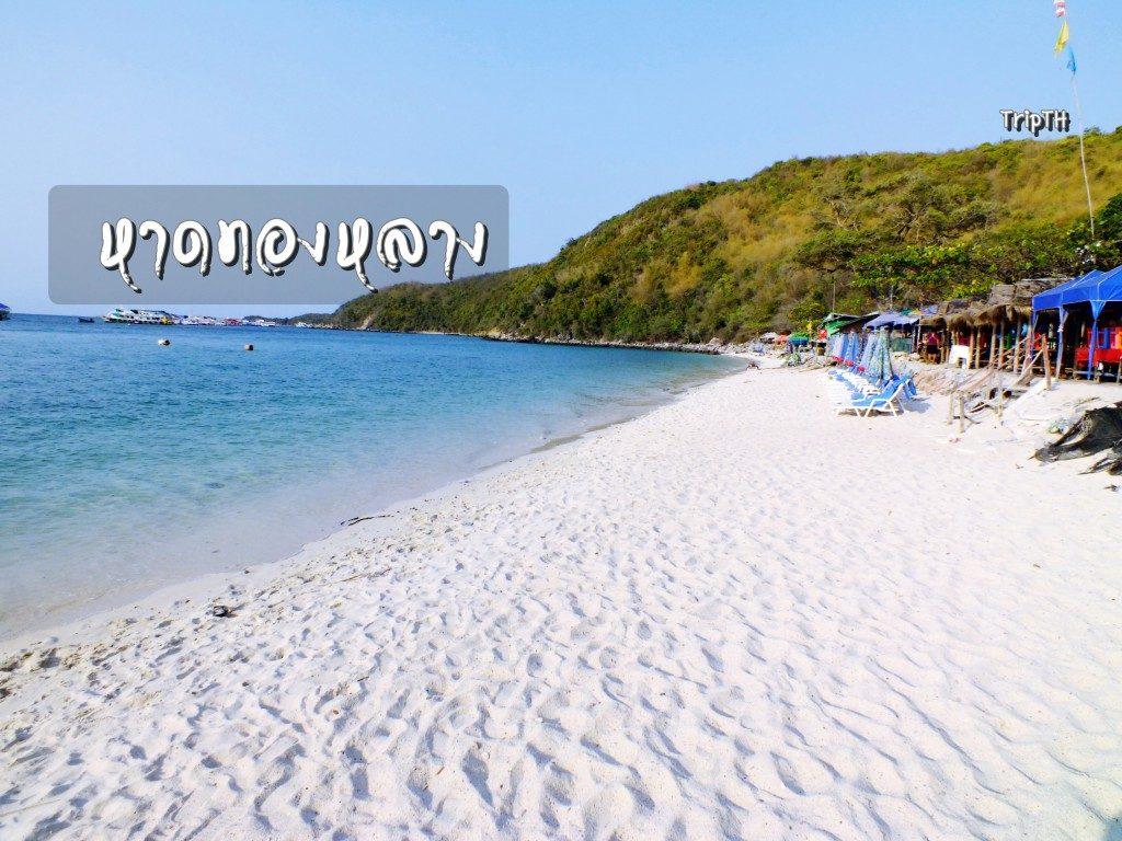 หาดทองหลาง (1)