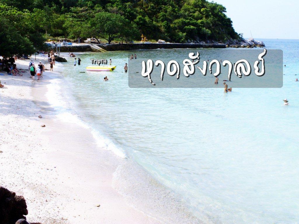 หาดสังวาลย์ (1)