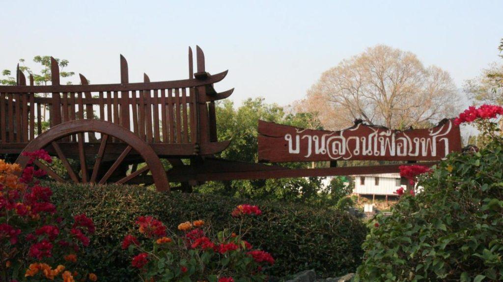 เฟื่องฟ้า ริเวอร์ไซด์ การ์เด้นส์ รีสอร์ท (Fuengfah Riverside Gardens Resort)