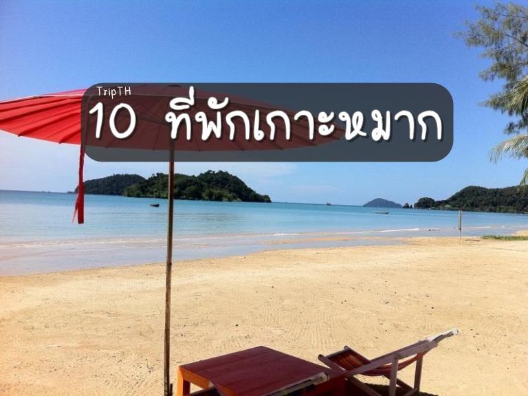 10 ที่พักเกาะหมาก