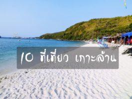 10 ที่เที่ยวเกาะล้าน