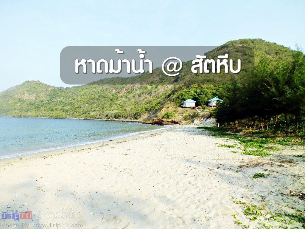 หาดม้าน้ำ