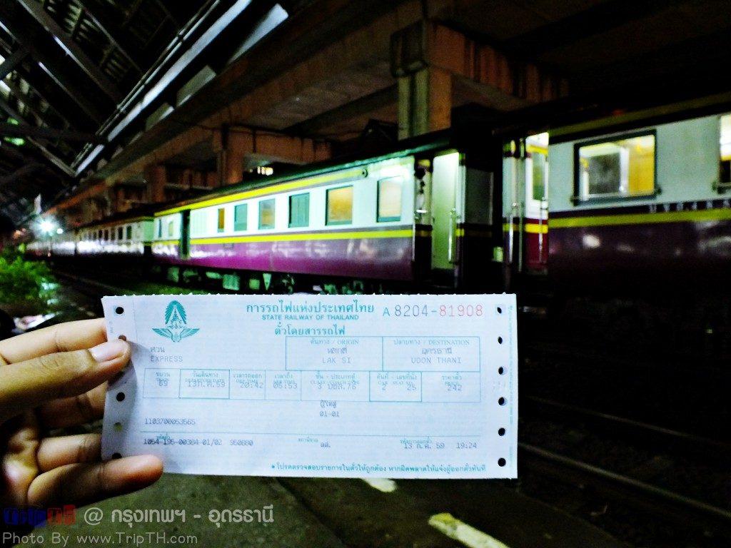 กรุงเทพฯ - อุดรธานี