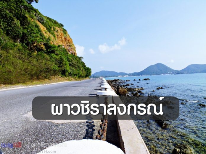ถนนเลียบหน้าผา (1)