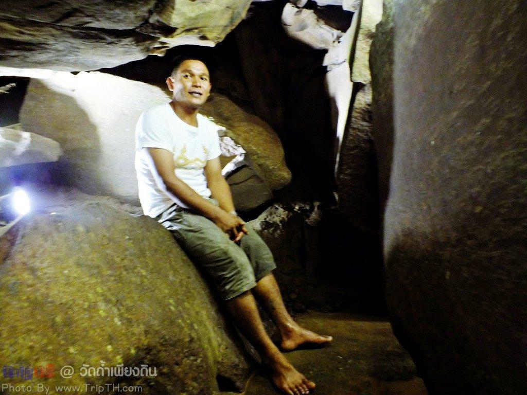 ถ้ำเพียงดิน (2)