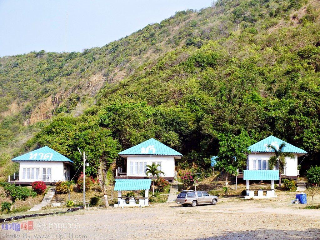 บ้านพักหาดม้าน้ำ (1)
