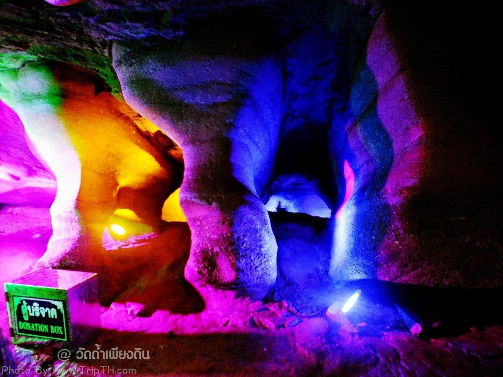 วัดถ้ำเพียงดิน ถ้ำพญานาค (1)