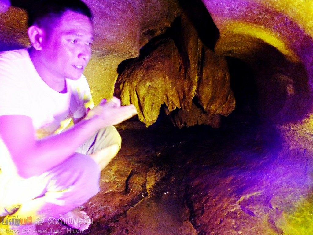 วัดถ้ำเพียงดิน ถ้ำพญานาค (2)