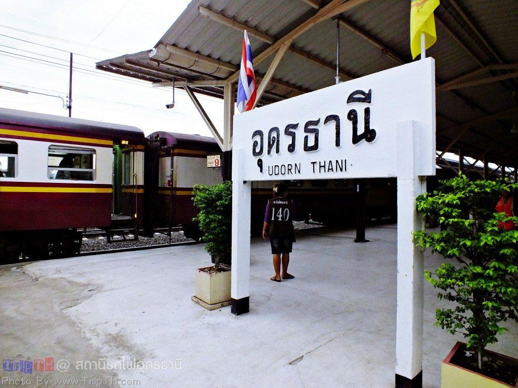 สถานีรถไฟอุดรธานี