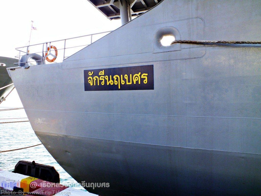 เรือหลวงจักกรีนฤเบศร (1)