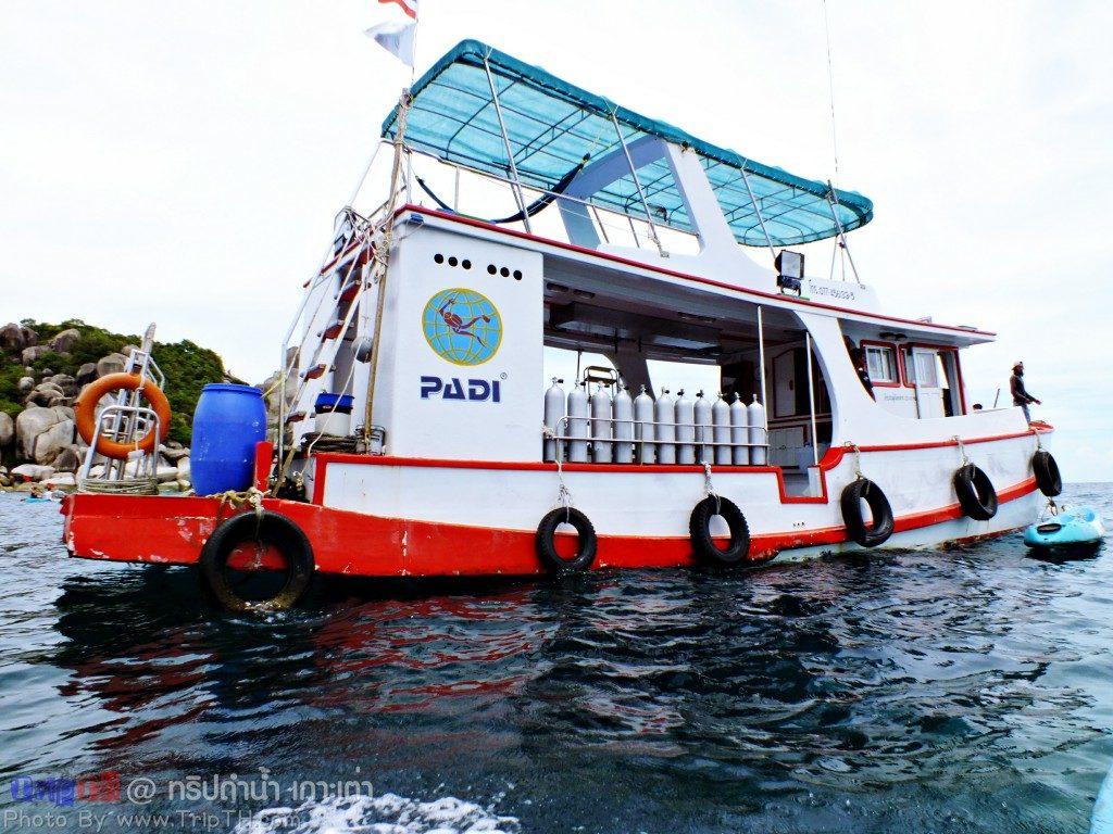 เรือไปดำน้ำ (1)