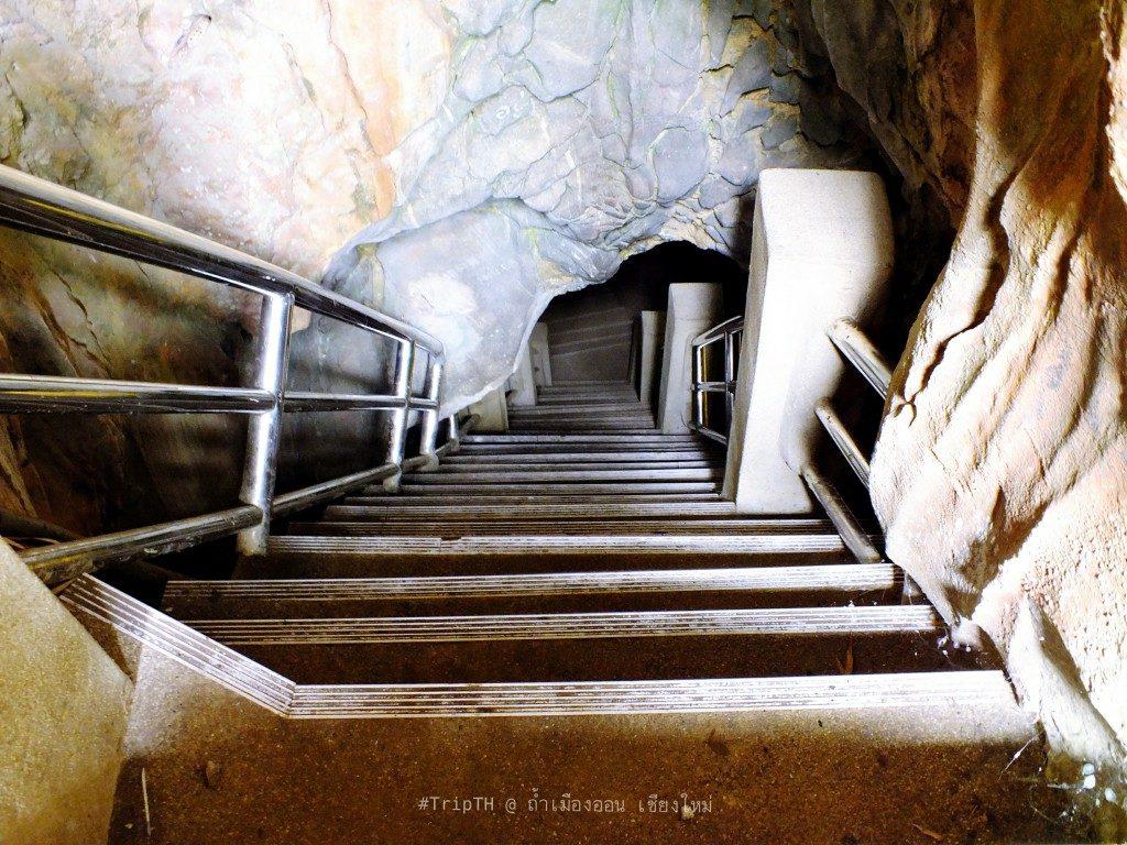 ทางลงถ้ำเมืองออน