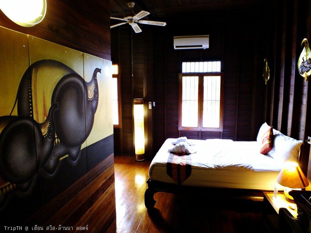 ห้องช้าง เฮือน สวิส-ล้านนา ลอดจ์ (1)